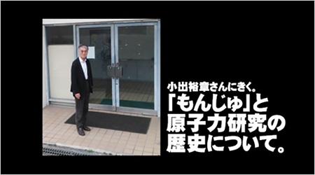 小出裕章さんにきく。(4) - 「もんじゅ」と原子力研究の歴史について。
