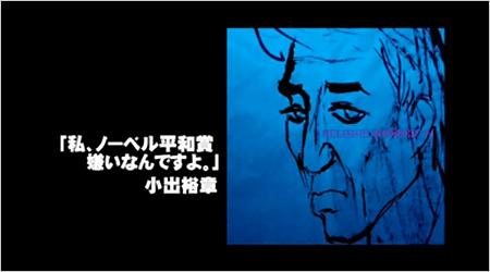小出裕章さんにきく。(6) - 「憲法9条にノーベル平和賞を」について。