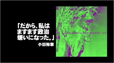 小出裕章さんにきく。(12) - 東京都知事選をふりかえって。
