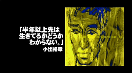 小出裕章さんにきく。(13) - 「自立した個人」について。
