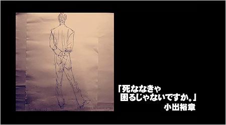 小出裕章さんにきく。(14) - 死生観について。