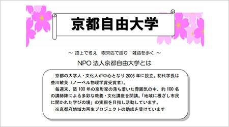 京都自由大学