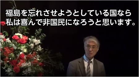 「忘れない!福島第一発電所事故」
