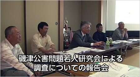磯津公害問題若人研究会による調査についての報告会