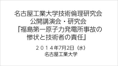 『福島第一原子力発電所事故の惨状と技術者の責任』