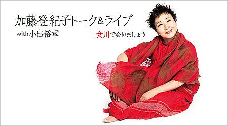 『加藤登紀子 トーク&ライブ with 小出裕章』