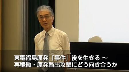 「小出裕章さんが再び語る 東電福島原発「事件」後を生きる ~再稼働・原発輸出攻撃にどう向き合うか~」