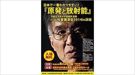 日本で一番わかりやすい原発と放射能