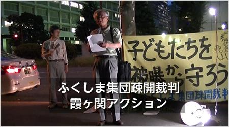 ふくしま集団疎開裁判の会の霞ヶ関アクション
