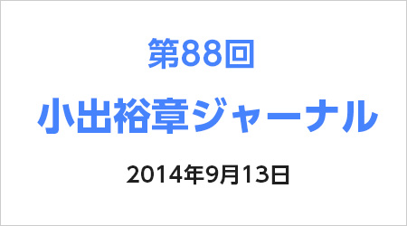 20140913a