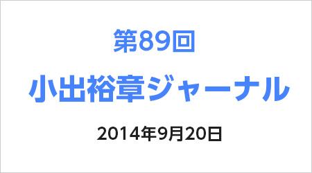 20140920a