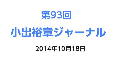20141018a