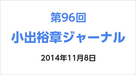 20141108a