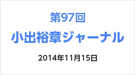 20141115a