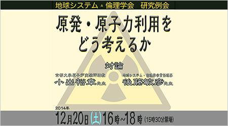 討論:原発・原子力利用をどう考えるか