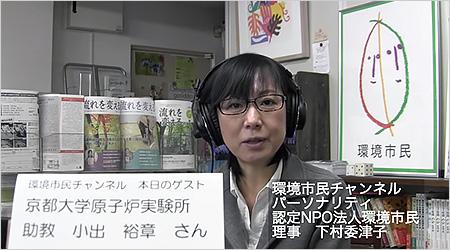 環境市民チャンネル